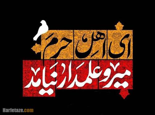 عکس نوشته روز تاسوعا 1401