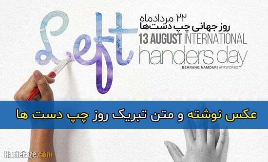 متن ادبی تبریک روز جهانی چپ دست ها 2021 + عکس نوشته روز چپ دست ها مبارک 1400