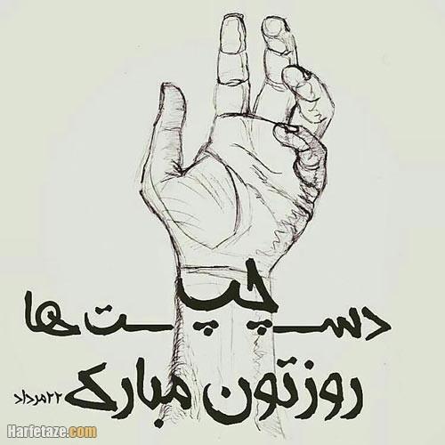 عکس نوشته روز چپ دست ها 1400