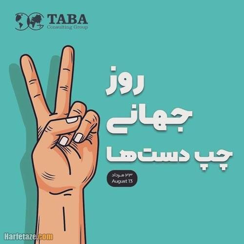 عکس پروفایل روز چپ دست ها 1400