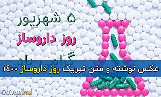 متن تبریک روز داروساز 1400 + عکس نوشته و عکس پروفایل روز داروساز 1400