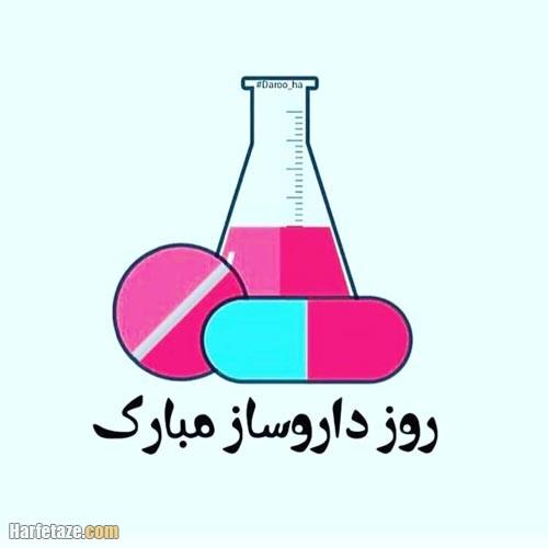 عکس پروفایل روز داروساز 1400
