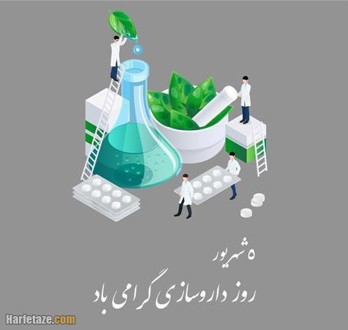 عکس نوشته روز داروساز 1400
