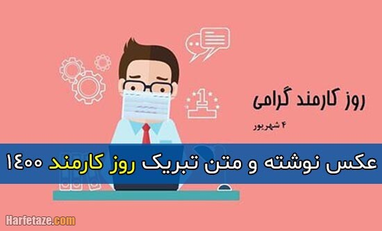 پیامک و متن ادبی تبریک روز کارمند 1400 + عکس نوشته روز کارمند 1400 مبارک