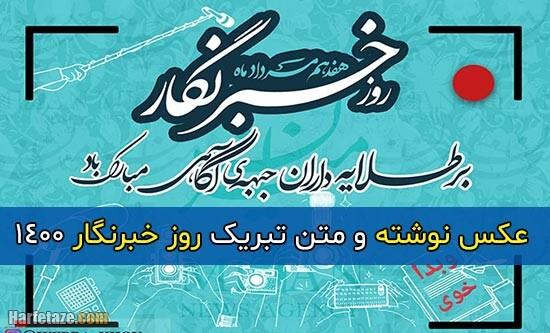 متن تبریک روز خبرنگار 1400 + مجموعه عکس پروفایل و عکس نوشته های روز خبرنگار