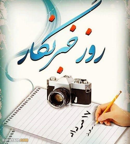 عکس پروفایل روز خبرنگار 1400