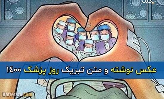 پیامک و متن ادبی تبریک روز پزشک 1400 + عکس نوشته روز پزشک مبارک 1400