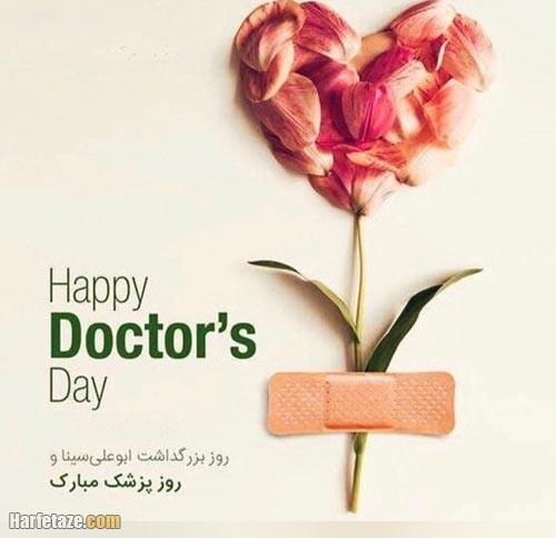 عکس نوشته روز پزشک 1400