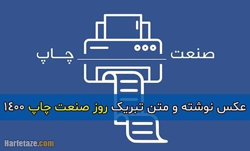 پیامک و متن ادبی تبریک روز صنعت چاپ 1400 + عکس نوشته و عکس پروفایل