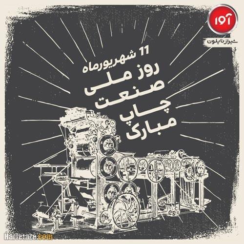 عکس پروفایل روز صنعت چاپ 1400