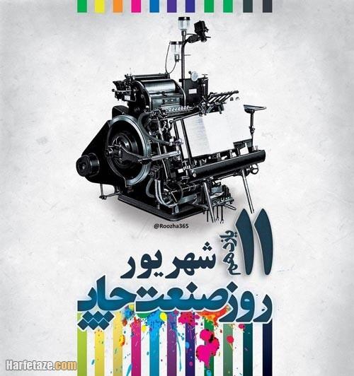 عکس نوشته روز صنعت چاپ 1400