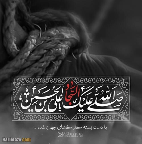 عکس نوشته شهادت امام سجاد 1400