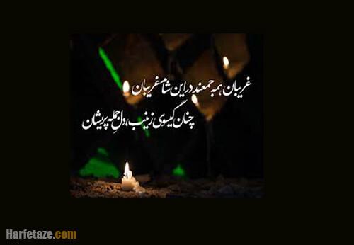 عکس نوشته یا زینب برای شام غریبان حسینی