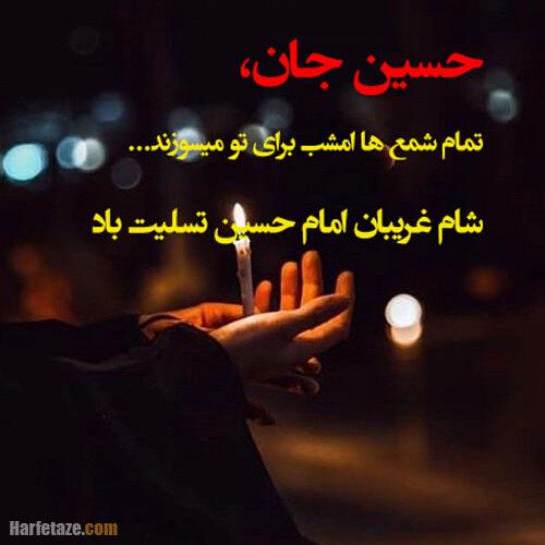 جملات و متن تسلیت شام غریبان حسینی 1400 + عکس نوشته تسلیت شام غریبان حسین 1400