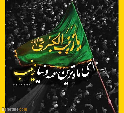 عکس نوشته تسلیت شام غریبان حسینی