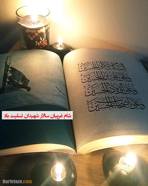 تصاویر جدید برای شام غریبان حسینی