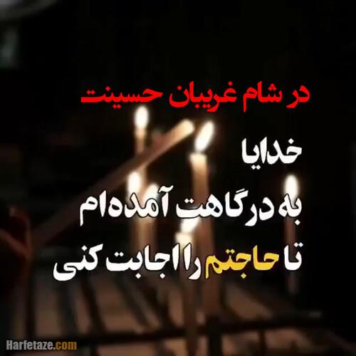 عکس نوشته شام غریبان امام حسین 2021