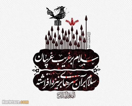 استوری تسلیت شام غریبان حسینی برای اینستاگرام و وضعیت واتساپ