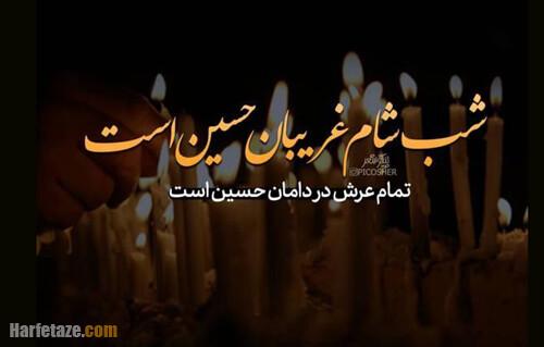 عکس نوشته تسلیت شام غریبان امام حسین 1400