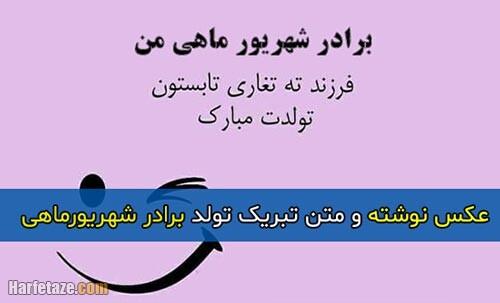 جملات و متن تبریک تولد برادر شهریور ماهی و متولد شهریور + عکس نوشته و عکس پروفایل