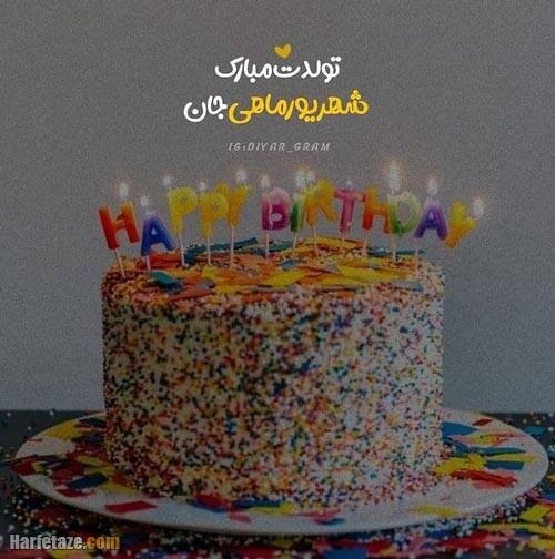 عکس نوشته تبریک تولد برادر شهریورماهی