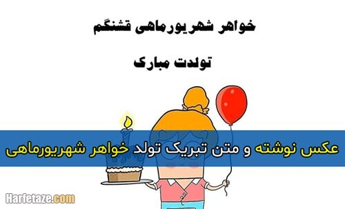 جملات و متن تبریک تولد خواهر شهریور ماهی و متولد شهریور + عکس نوشته و عکس پروفایل