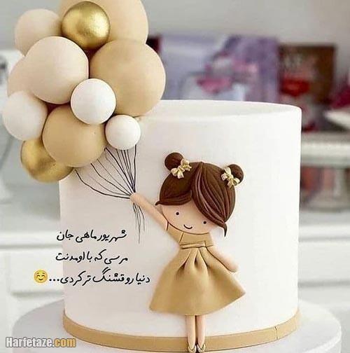 عکس نوشته تبریک تولد خواهر شهریورماهی