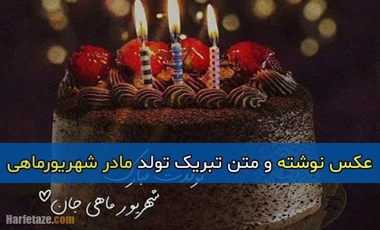 جملات و متن تبریک تولد مادر شهریور ماهی و متولد شهریور + عکس نوشته و عکس پروفایل