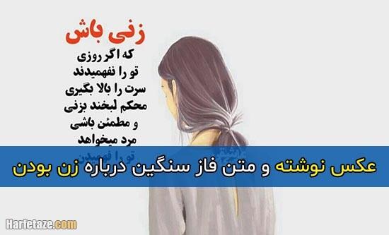 متن فاز سنگین زن باش + عکس پروفایل و عکس نوشته با موضوع زن بودن