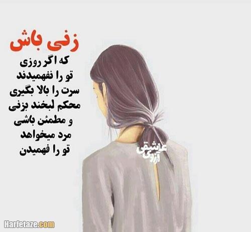 عکس نوشته زن باش 1400