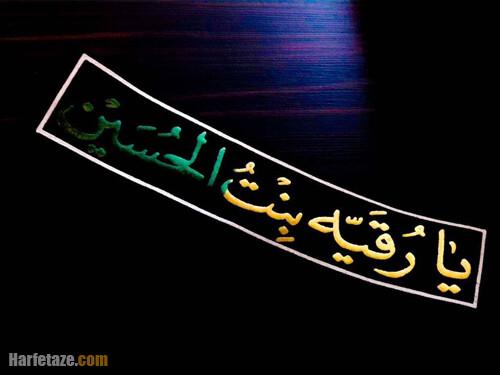 عکس پروفایل حضرت رقیه محرم 1400