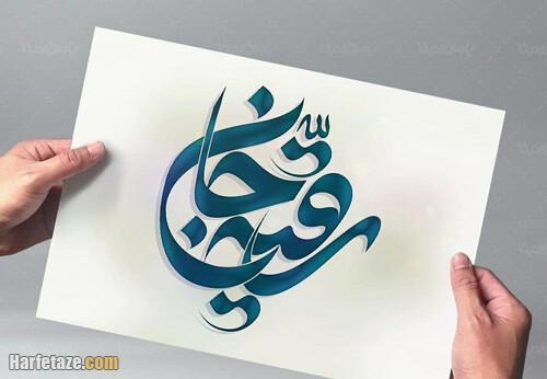 عکس نوشته حضرت رقیه برای محرم 1400