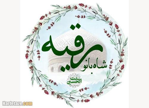 عکس نوشته حضرت رقیه برای روز سوم محرم 1400
