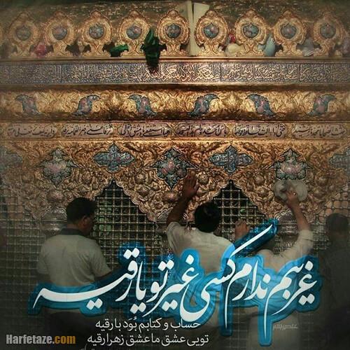 25 عکس نوشته حضرت رقیه برای محرم 1400 با متن تسلیت + عکس پروفایل