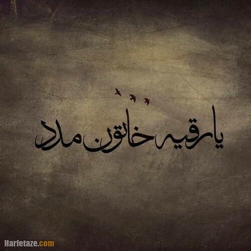 عکس نوشته حضرت رقیه محرم 2021