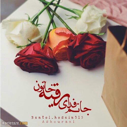 عکس نوشته یا حضرت رقیه