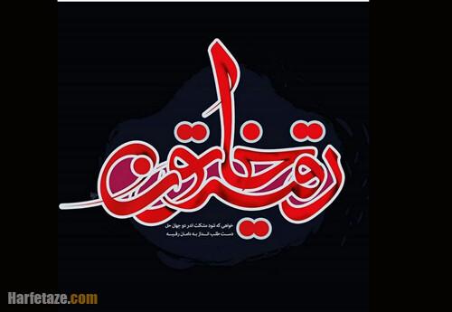 عکس نوشته حضرت رقیه محرم 1400
