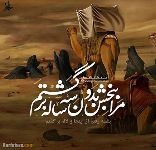 متن سوزناک حضرت رقیه برای سوم محرم 1400