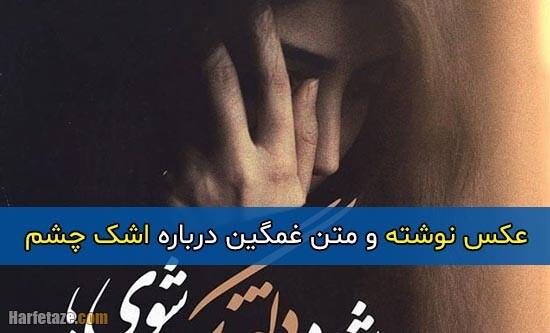متن غمگین درباره اشک چشم + عکس پروفایل و عکس نوشته با موضوع چشمان اشکی