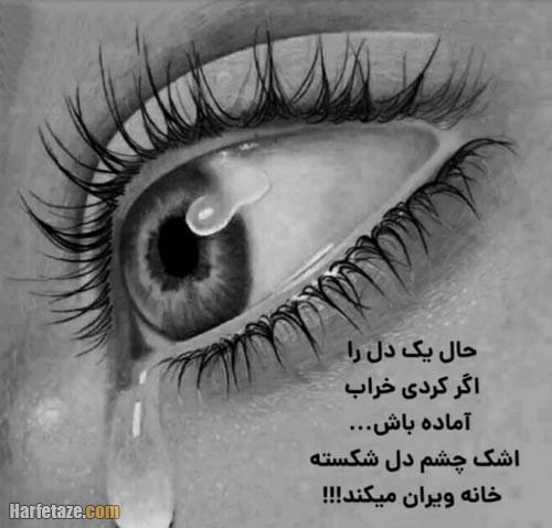 عکس نوشته اشک چشم