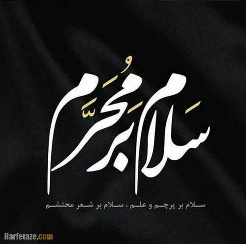 عکس پروفایل سلام محرم 1400