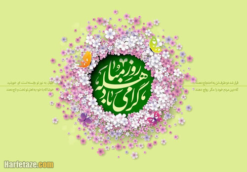 پیامک و متن ادبی تبریک روز مباهله 1400 + عکس نوشته روز مباهله مبارک 2021