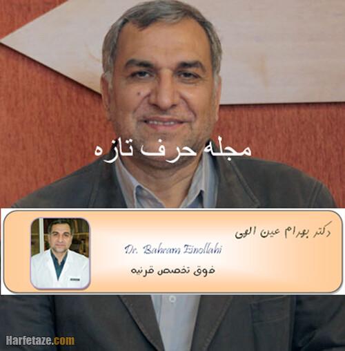بیوگرافی دکتر بهرام عین اللهی