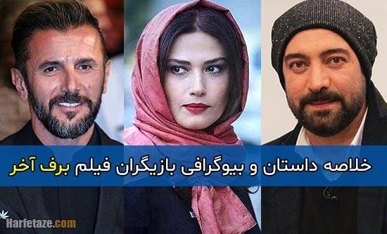 داستان و بازیگران فیلم برف آخر + بیوگرافی و تصاویر فیلم سینمایی برف آخر