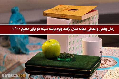 زمان پخش و معرفی برنامه نشان ارادت ویژه برنامه محرم 1400 + بیوگرافی مجری