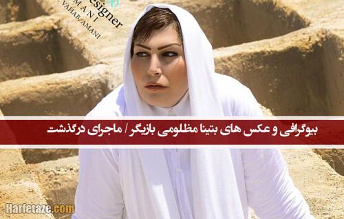 بیوگرافی بتینا مظلومی بازیگر و همسرش + اینستاگرام و ماجرای درگذشت و فیلمشناسی