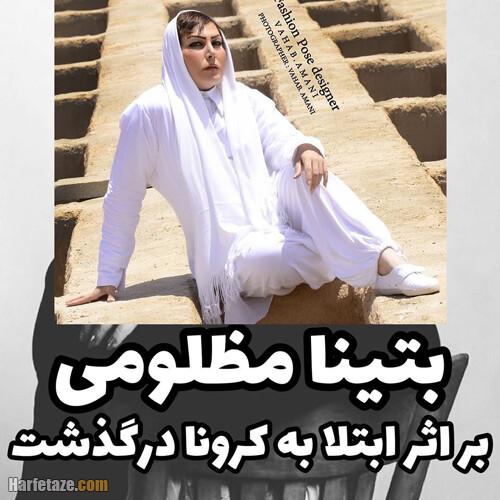 بتینا مظلومی بازیگر تئاتر درگذشت + ماجرای فوت