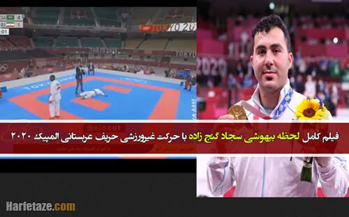 فیلم کامل / لحظه بیهوشی سجاد گنج زاده با حرکت غیرورزشی حریف عربستانی المپیک 2020