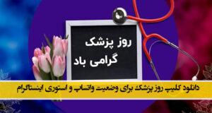 دانلود / کلیپ کوتاه تبریک روز پزشک برای وضعیت واتساپ و استوری اینستاگرام