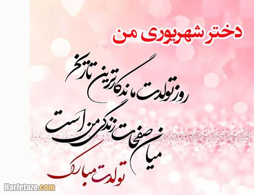 پیامک و متن تبریک تولد دختر شهریور ماهی و متولد شهریور + عکس نوشته پروفایل